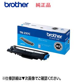 ブラザー TN-297C シアン 【大容量】 トナーカートリッジ 純正品・新品 (MFC-L3770CDW, HL-L3230CDW 対応) 【送料無料】