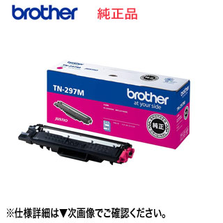 ブラザー TN-297M マゼンタ 【大容量】 トナーカートリッジ 純正品・新品 (MFC-L3770CDW, HL-L3230CDW 対応) 【送料無料】