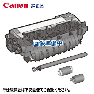 キヤノン UM-A1 FUSER KIT 定着器ユニット (フューザーキット) 純正品 新品 (0563C007) ( Satera LBP352i, LBP351i 対応) 【送料無料】