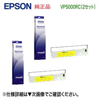 【純正品 2セット】 EPSON/エプソン VP5000RC リボンカートリッジ (黒) 新品 【本州は送料無料】 ※代引決済不可