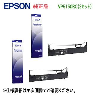 【純正品 2セット】 EPSON/エプソン VP5150RC リボンカートリッジ (黒) 新品 【本州は送料無料】 ※代引決済不可