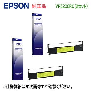 【純正品 2セット】 EPSON/エプソン VP5200RC リボンカートリッジ (黒) 新品 【本州は送料無料】 ※代引決済不可