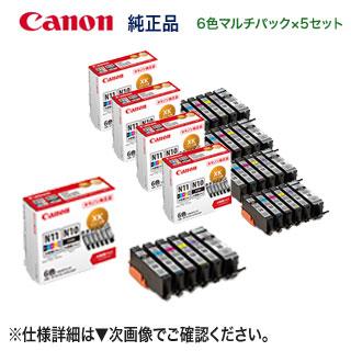 【6色パック×5セット!】キヤノン 新品 純正インクタンク XKI-N11XL(BK/C/M/Y/PB)+XKI-N10XL 6色 マルチパック(大容量) (PIXUS XK80, XK70, XK50 対応) 【送料無料】