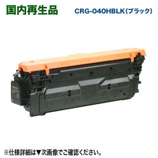 Canon/キヤノン リサイクルトナーカートリッジ040H ブラック (CRG-040HBLK) 大容量 国内再生品 (LBP712Ci 対応)