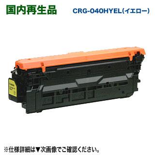 Canon/キヤノン リサイクルトナーカートリッジ040H イエロー (CRG-040HYEL) 大容量 国内再生品 (LBP712Ci 対応)