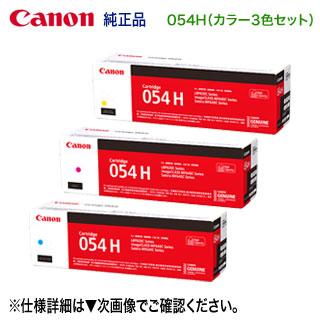【純正品 3色セット】 Canon/キヤノン トナーカートリッジ054H 大容量 シアン・マゼンタ・イエロー (CRG-054H) (LBP621C, LBP622C, Satera MF642Cdw, Satera MF644Cdw 対応) 【送料無料】