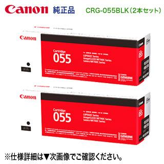 【純正品 ブラック2本セット】 Canon/キヤノン トナーカートリッジ055 ブラック (CRG-055BLK) 3016C003 (LBP661C, LBP662C, LBP664C, MF741Cdw, MF743Cdw, MF745Cdw 対応) 【送料無料】