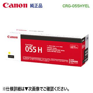 Canon/キヤノン トナーカートリッジ055H 大容量 イエロー (CRG-055HYEL) 3017C003 純正品 (LBP661C, LBP662C, LBP664C, MF741Cdw, MF743Cdw, MF745Cdw 対応) 【送料無料】
