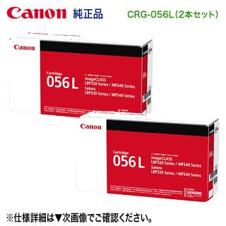 【純正品 2本セット】 Canon/キヤノン トナーカートリッジ056L (CRG-056L) 3006C003 新品 (Satera LBP322i, LBP321, MF541dw 対応)