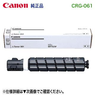 Canon/キヤノン トナー061 (CRG-061) 3760C004 純正品 新品 (Satera MF7525F 対応)