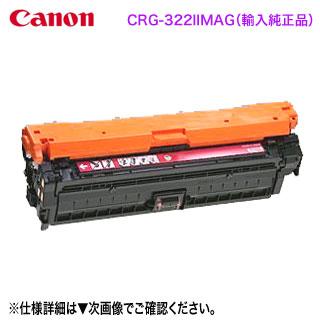 ■国内製品と同等の仕様 Canon キヤノン 商い カートリッジ322II マゼンタ 大容量 海外純正トナー 送料込 CRG-322IIMAG LBP9660Ci LBP843Ci Satera 輸入純正 LBP842C 対応 LBP841C LBP9520C