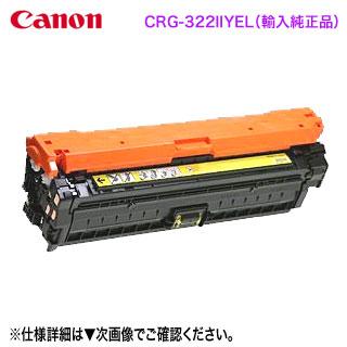 ■国内製品と同等の仕様 Canon キヤノン カートリッジ322II イエロー 大容量 海外純正トナー CRG-322IIYEL LBP9520C 対応 LBP843Ci LBP841C LBP9660Ci 輸入純正 Satera LBP842C オンラインショッピング 送料無料激安祭