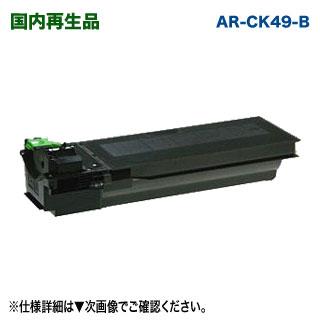 SHARP/シャープ AR-CK49-B 大容量 リサイクルトナー 国内再生品 (AR-164G, AR-N161FG, AR-N161G, AR-N201FG, AR-N201G 対応)