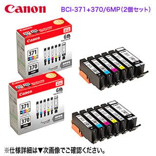 【純正品 2個セット】 CANON/キヤノン インクタンク BCI-371(BK/C/M/Y/GY)+BCI-370 6色マルチパック (標準) BCI-371+370/6MP (PIXUS TS9030, TS8030, MG7730F, MG7730, MG6930 対応) 0732C004 ※代引決済不可