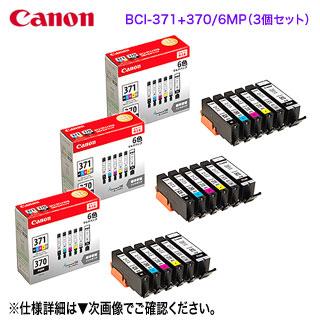 【純正品 3個セット】 CANON/キヤノン インクタンク BCI-371(BK/C/M/Y/GY)+BCI-370 6色マルチパック (標準) BCI-371+370/6MP (PIXUS TS9030, TS8030, MG7730F, MG7730, MG6930 対応) 0732C004 ※代引決済不可