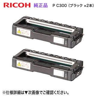 【純正品 ブラック2本セット】 RICOH/リコー トナーカートリッジ ブラック P C300 新品 (RICOH P C301, RICOH P C301SF 対応)