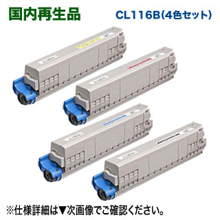 【リサイクル 4色セット】 FUJITSU/富士通 CL116B (黒・青・赤・黄) 大容量 リサイクルトナー 国内再生品 (FUJITSU Printer XL-C8350 対応)