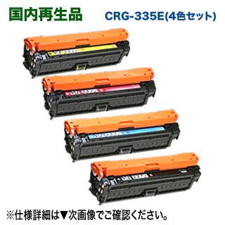 【リサイクル 4色セット】 Canon/キヤノン トナーカートリッジ335e (黒・青・赤・黄) 国内再生品 リサイクルトナー (LBP843Ci, LBP842C, LBP841C, LBP9660Ci, LBP9520C 対応) (CRG-335E)