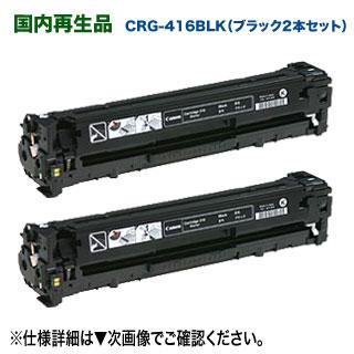 【ブラック 2本セット】 CANON/キヤノン カートリッジ416 黒 (CRG-416BLK) リサイクルトナー 国内再生品 (Satera MF8030Cn, MF8040Cn, MF8050Cn, MF8080Cw 対応)