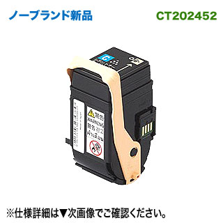 FUJI XEROX/富士ゼロックス CT202452 (シアン) ノーブランド新品トナーカートリッジ 汎用品 (DocuPrint C2450 対応)