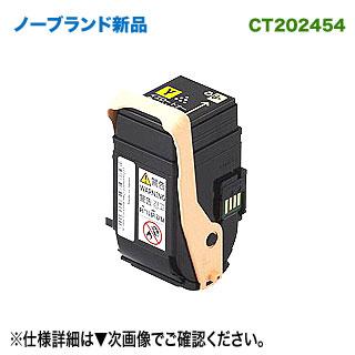 FUJI XEROX/富士ゼロックス CT202454 (イエロー) ノーブランド新品トナーカートリッジ 汎用品 (DocuPrint C2450 対応)