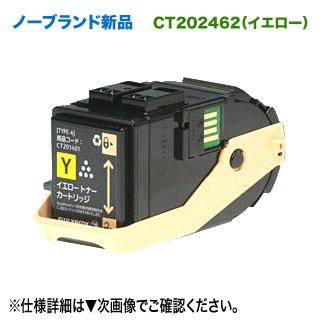FUJI XEROX/富士ゼロックス CT202462 (イエロー) ノーブランド新品トナー 汎用品 (DocuPrint C3450d / C3450d II 対応)