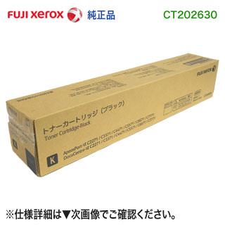 XEROX/富士ゼロックス CT202630 (ブラック) トナーカートリッジ 純正品 新品 (カラー複合機 ApeosPort-VI, DocuCentre-VI C2271 / C3371 / C4471 / C5571 / C6671 / C7771 対応)