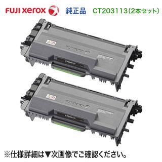 【純正品 2本セット】 FUJI XEROX/富士ゼロックス CT203113 トナーカートリッジ (DocuPrint P360 dw 対応)