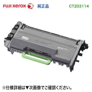 FUJI XEROX/富士ゼロックス CT203114 大容量 トナーカートリッジ 純正品 (DocuPrint P360 dw 対応)