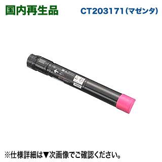 【高品質再生品】 FUJI XEROX/富士ゼロックス CT203171 (マゼンタ) リサイクルトナーカートリッジ 国内再生品 高品質 上品トナー (DocuPrint C5150 d 対応)