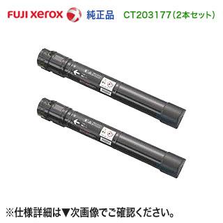 【純正品 ブラック2本セット】 FUJI XEROX/富士ゼロックス CT203177 (ブラック) 【大容量】 トナーカートリッジ 新品 (DocuPrint C4150 d 対応)