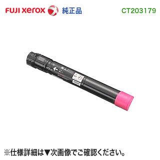 FUJI XEROX/富士ゼロックス CT203179 (マゼンタ) 【大容量】 トナーカートリッジ 純正品 新品 (DocuPrint C4150 d 対応)