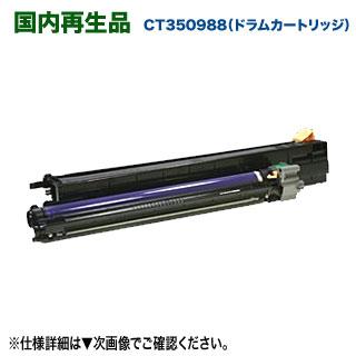 FUJI XEROX/富士ゼロックス CT350988 リサイクル ドラムカートリッジ 国内再生品 (DocuPrint C4000 d, C4150 d 対応)