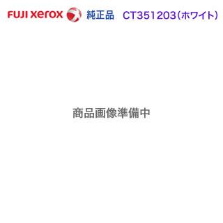 FUJI XEROX/富士ゼロックス CT351203 ホワイト (WHT) ドラムカートリッジ 純正品 新品 (DocuPrint CP310 st 対応)