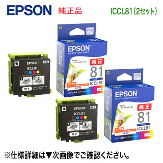 【純正品 2セット】 EPSON/エプソン ICCL81 純正インクカートリッジ 4色一体タイプ (目印:ソフトクリーム) 新品 (カラリオ PF-70, PF-71, PF-81 対応)