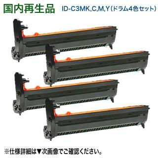 【リサイクルドラム 4色セット】 OKIデータ/沖データ ID-C3MK, C, M, Y (黒・青・赤・黄) リサイクルイメージドラム 国内再生品 (MC852dn, MC862dn, MC862dn-T 対応)
