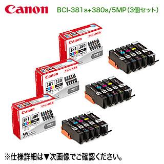【純正品 3個セット】 CANON/キヤノン インクタンク BCI-381s(BK/C/M/Y)+BCI-380s 5色マルチパック (小容量) BCI-381s+380s/5MP (PIXUS TS8230, TS8130, TS6230, TS6130, TR9530, TR8530, TR7530 対応) 2344C003 【送料無料】 ※代引決済不可