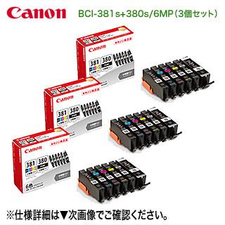 【純正品 3個セット】 CANON/キヤノン インクタンク BCI-381s(BK/C/M/Y/GY)+BCI-380s 6色マルチパック (小容量) BCI-381s+380s/6MP (PIXUS TS8230, TS8130 対応) 2344C004 【送料無料】 ※代引決済不可