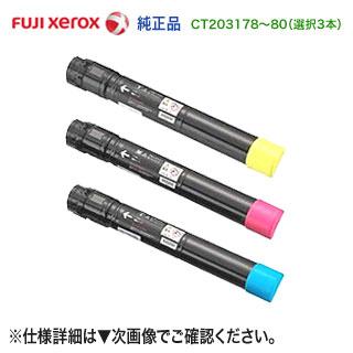 【色が選べる3本セット】 FUJI XEROX/富士ゼロックス CT203178 ~ CT203180 (青・赤・黄) 【大容量】 トナーカートリッジ 純正品 新品 (DocuPrint C4150 d 対応)