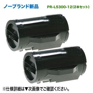 【汎用品 2本セット】 NEC/日本電気 PR-L5300-12 大容量 ノーブランド新品トナー (MultiWriter 5300 対応) (PR-L5300)