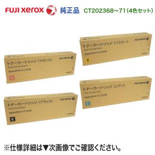 【純正品 4色セット】 FUJI XEROX/富士ゼロックス CT202368, CT202369, CT202370, CT202371 純正トナーカートリッジ (ApeosPort-V C3320 対応)
