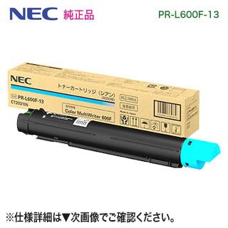 NEC/日本電気 PR-L600F-13 (シアン) トナーカートリッジ 純正品 新品 (Color MultiWriter 600F 対応)