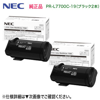 ■まとめ買いがお買い得 ランキングTOP5 大容量 ブラック2本セット NEC 日本電気 PR-L7700C-19 ブラック Color 爆売り 7700C MultiWriter トナーカートリッジ 新品 純正品 対応