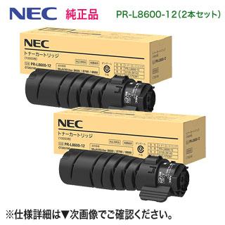【純正品 2本セット】 NEC/日本電気 PR-L8600-12 トナーカートリッジ 新品 (MultiWriter 8600/ 8700/ 8800 対応)