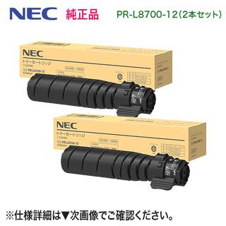 【純正品 新品 2本セット】 NEC/日本電気 PR-L8700-12 8800 トナーカートリッジ 新品 (MultiWriter (MultiWriter 8700/ 8800 対応), 札幌市:d5613e6b --- vidaperpetua.com.br