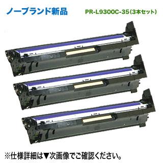 【汎用品 ドラム カラー3本セット】 NEC/日本電気 PR-L9100C-35 (カラー×3本) ノーブランド新品 ドラムカートリッジ (Color MultiWriter 9010C / 9010C2 / 9100C / 9110C / 9110C2 対応)