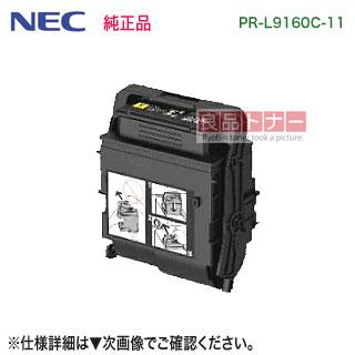 激安挑戦中 NEC 日本電気 PR-L9160C-11 イエロー トナーカートリッジ 純正品 MultiWriter 驚きの値段 Color 新品 対応 9160C