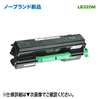 FUJITSU/富士通 LB320M ノーブランド 新品 トナーカートリッジ 汎用品 0899410 (XL-9382 対応)