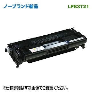 EPSON/エプソン LPB3T21 大容量 ノーブランド新品トナー 汎用品 (ETカートリッジ) (LP-S2000 / LP-S3000 /LP-S30 シリーズ対応) 【送料無料】