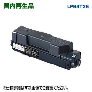 【当店在庫品】 EPSON/エプソン LPB4T26 大容量 リサイクルトナー 国内再生品 (Lサイズ) (ビジネスプリンター LP-S380DN, LP-S380NC0, LP-S38DNC9 対応) 【送料無料】
